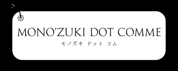モノズキ.com