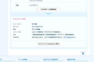 ライブドアブログのバックアップファイルをダウンロード