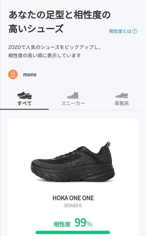 ZOZOMAT レコメンド HOKA ONE ONE