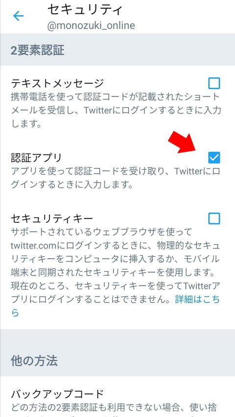 Twitter 2段階認証 認証アプリにチェック