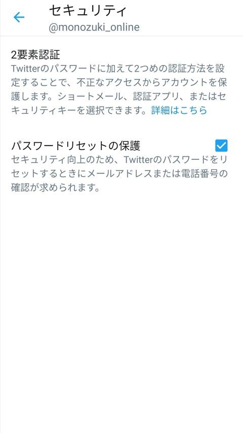 Twitter 2段階認証 2要素認証をタップ