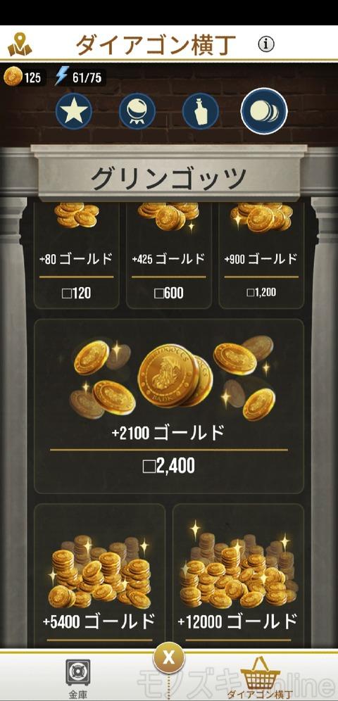 ハリポタGO ゲーム内通貨