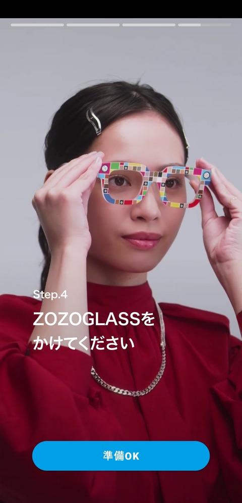 ZOZOGLASS ステップ4 メガネをかける