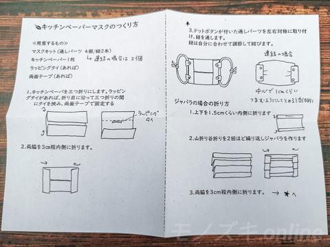 宮城興業マスクキット 説明書