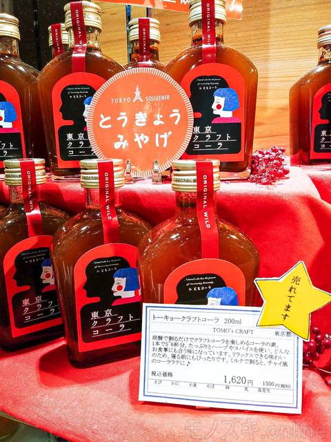 ともコーラ 東京駅限定クラフトコーラ