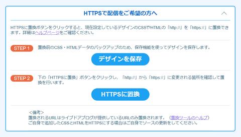 ライブドアブログSSL化 置換ツール