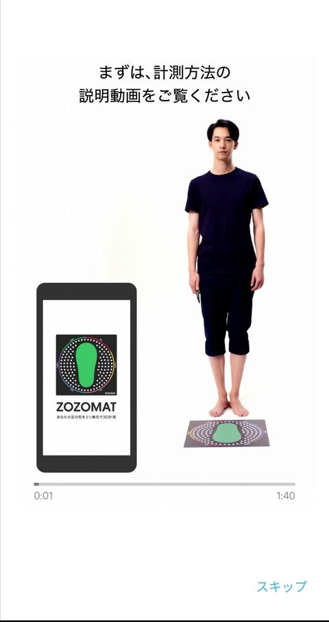 ZOZOMAT 計測方法 動画説明