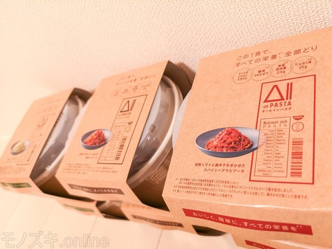 All-in PASTA カップ3種×2