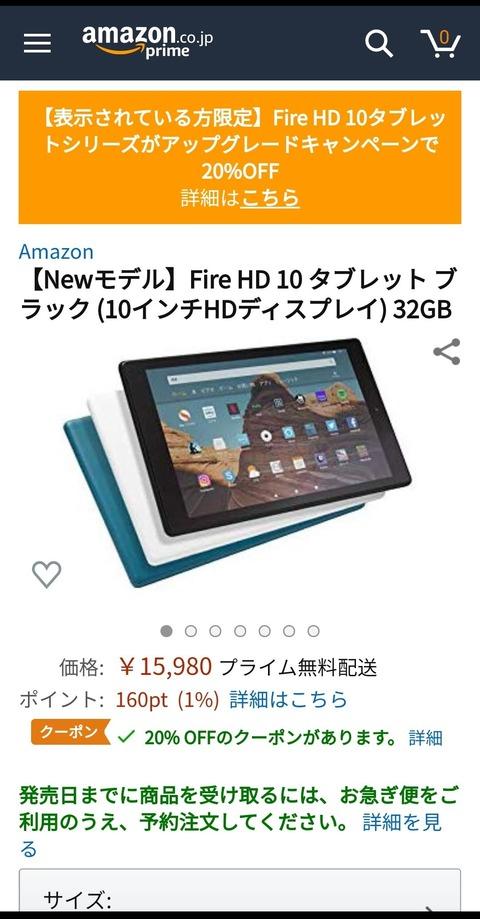 Amazon Fire HD 10 新型