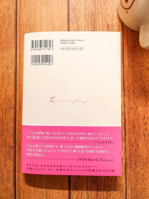 松井玲奈著「カモフラージュ」 裏表紙