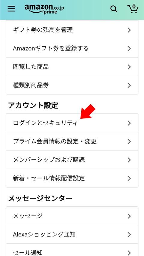 Amazon 二段階認証 ログインとセキュリティをタップ
